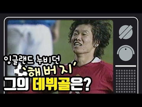[그때 스포츠뉴스] 잉글랜드 누비던 '해버지' 그의 데뷔골은?