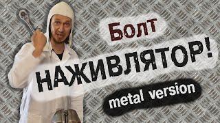 Болт - НАЖИВЛЯТОР! (metal version)