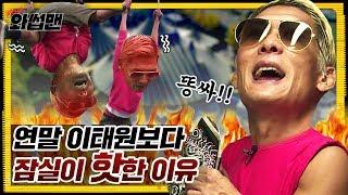 🔥태양의 서커스🔥 출연 제의 받은 핵인싸 쭈니형?!! 제대로 돌아버린(?) 짠내폭발 반백살의 서커스 도전기 BAAAM!! | 와썹맨 ep.38 | god 박준형