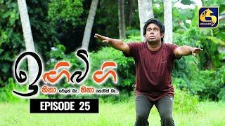 IGI BIGI Episode 25 || ඉඟිබිඟි II 29th Aug 2020 Thumbnail