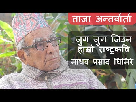 Madhav Prasad Ghimire | Rastra Kabi | National Poet of Nepal | Fresh Interview