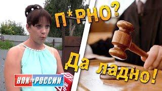 В Омске оштрафовали мать, наказавшую семилетнего сына за просмотр порно #Мнение  (Михаил Чупахин)