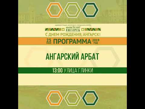 Мероприятия Дня города в Ангарске 25 мая