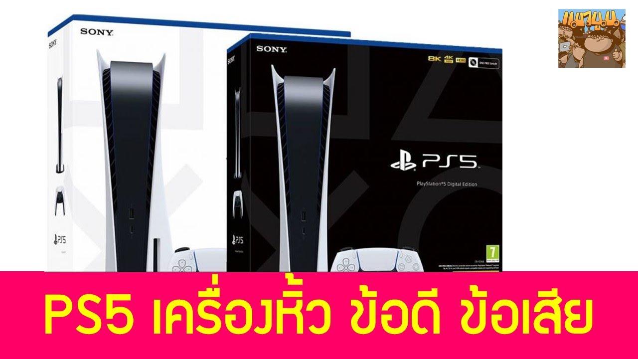 ซื้อ PS5 เครื่องหิ้ว ข้อดี ข้อเสีย ความเป็นไปได้ ปี 2020 – 2021