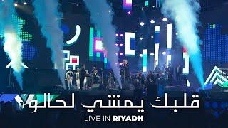 Hatim Ammor - Albak Yemchi Lhalo ( Live In Riyadh 2020 ) l حاتم عمور - قلبك يمشي لحالو