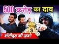 No Entry Sequel से Salman बाहर, Anil Kapoor और Arjun की Entry, Salman पर 500 करोड़ का दाव