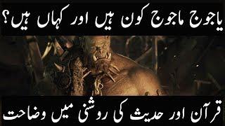 Who are Yajoj Majoj and Where are they Now Explained | Hindi / Urdu