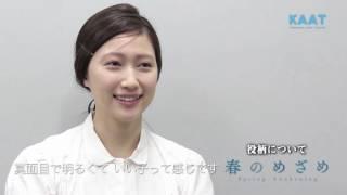 ロームシアター京都主催公演「春のめざめ」出演の大野いとさんによるコ...