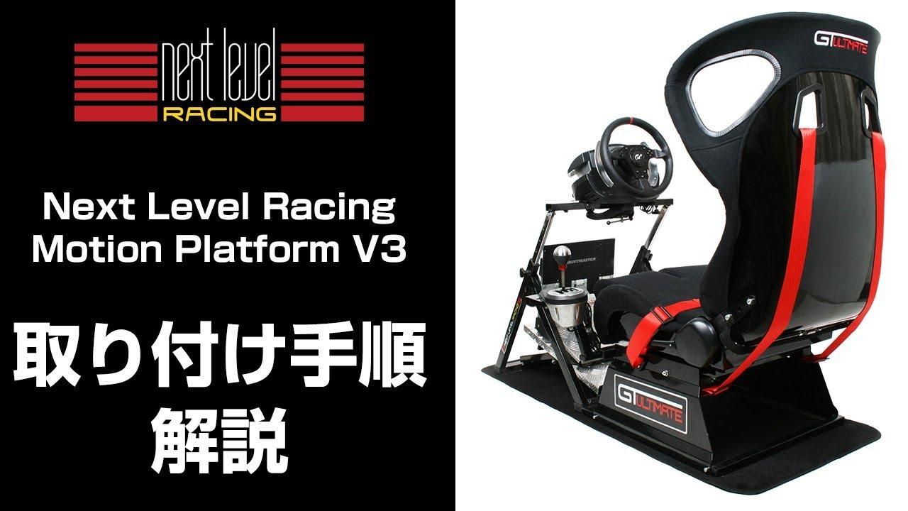 【Next Level Racing】Motion Platform V3取り付け手順