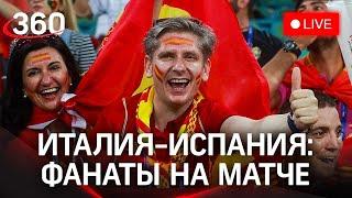 Евро 2020 матч Испания Италия Смотрим матч в прямом эфире вместе с испанскими болельщиками