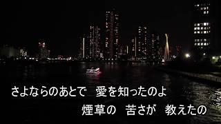 アモーレ東京 / ロス・プリモス 作詞:星野 哲郎 作曲:黒沢 明 / 川口 ...