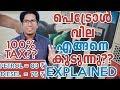 ഇന്ധനത്തിന്റെ വില കൂടുന്നത് എന്ത് കൊണ്ട്? Reasons behind Hike in Fuel Prices - Explained Malayalam
