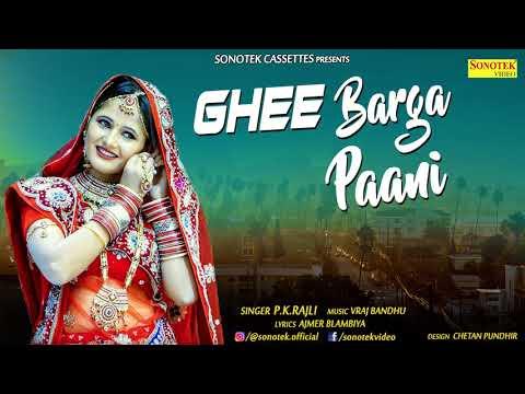 Gee Barga Pani || P K Rajli || Ajmer Balambhia || VRaj Bandhu || New Haryanvi Song 2018 || Maina