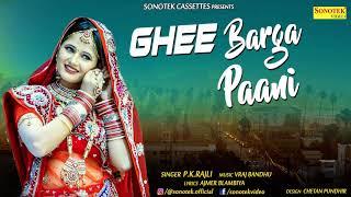 Gee Barga Pani P K Rajli Mp3 Song Download