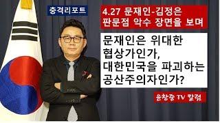 (충격리포트) 4.27 문재인-김정은 판문점 악수를 보며---문재인은 위대한 협상가인가, 대한민국을 파괴하는 공산주의자인가? 윤창중 TV 칼럼(2018.04.27)