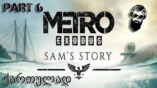 Metro Exodus ქართულად სემის ისტორია ნაწილი 6