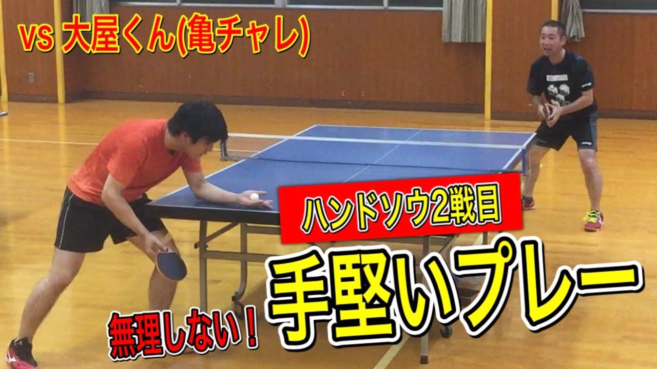 【OKP試合動画】ハンドソウ手堅くプレー【vs亀チャレ大屋くん】