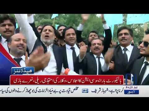 03 AM Bulletins Lahore News HD - 21 July 2017