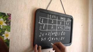 Решение задач на составление уравнения