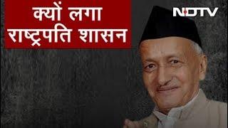 इन 5 कारणों के आधार पर Maharashtra में लगा राष्ट्रपति शासन