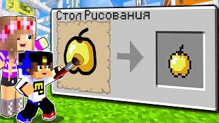 Майнкрафт но Рисуя ПРЕДМЕТЫ Получаешь ИХ в Майнкрафте Троллинг Ловушка Minecraft