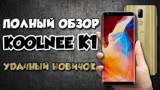 Полный обзор KOOLNEE K1 - Первый смартфон компании, который удивил