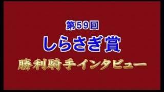 【浦和競馬】しらさぎ賞2021 勝利騎手インタビュー