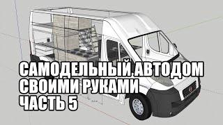 Самодельный автодом  Переделка фургона Ситроен Джампер в дом на колесах своими руками  Часть 5