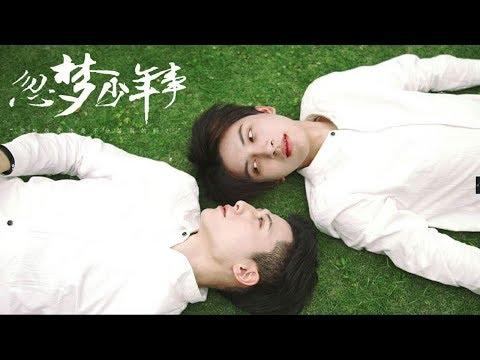 《忽梦少年事》同性恋微电影《Find you in the dream》China student gay micro film