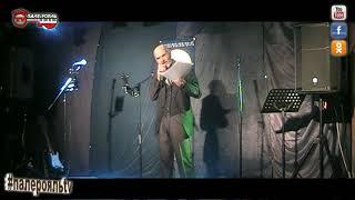 Николай Заботкин 06.03.2020г. Театр Перуцкого