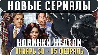 Новые сериалы: Зима 2017 (Январь 30 – 05 Февраль) Выход новых сериалов 2017 #Кино
