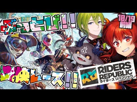 【 ライダーズ リパブリック 】ぶっとび爽快レースに挑め!!Riders Republic【にじさんじ/ドーラ でびでび・でびる 渋谷ハジメ】