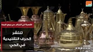 القصبة في الجزائر.. حيٌّ يروي تاريخا