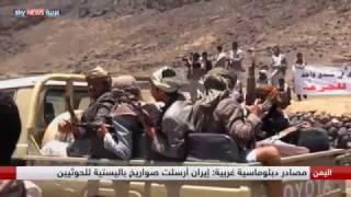 واشنطن تؤكد ان ايران واصلت تزويد الانقلابيين في اليمن بالأسلحة  طيلة العام الماضي
