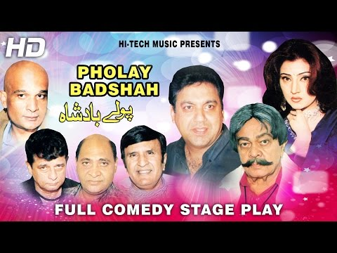 PHOLAY BADSHAH (FULL DRAMA) - SOHAIL AHMED - BEST PAKISTANI COMEDY STAGE DRAMA