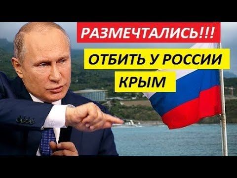УПУЩЕННЫЙ ШАНС 0TБUTЬ Y P0CCUU K.PЫM! Экс-глава Минобороны Украины рассказал - НОВОСТИ