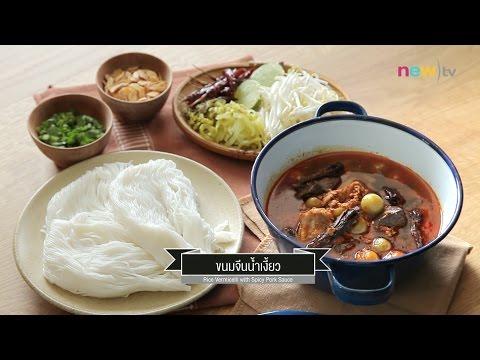 CIY - cook it yourself EP114 [2/3] น้ำยาขนมจีน : ขนมจีนน้ำเงี้ยว (8 ต.ค. 59)