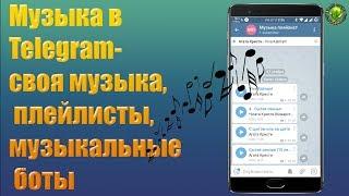 Музыка в Telegram-своя музыка, плейлисты, музыкальные боты