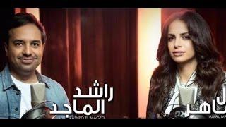 اغنية راشد الماجد وامال ماهر لو كان بخاطري (حصريا ) + رابط تحميل الاغنيه mp3