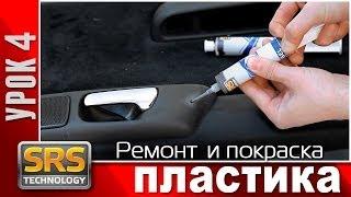видео Как убрать царапины на пластике в салоне авто своими руками
