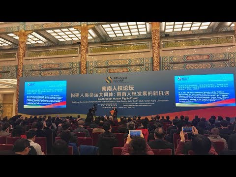 First South-South Human Rights Forum opens in Beijing