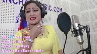 Dharan Dhankuta Bhedetar Cover Anju Gautam   [Music Video]    Music is Life   