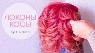 ОБЪЕМНЫЕ ЛОКОНЫ. Текстурные воздушные локоны - косы★ Big Sexy Curls Hair Tutorial