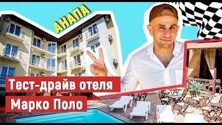АНАПА. Отель  ''Марко Поло''. Отдых в Анапе 2017