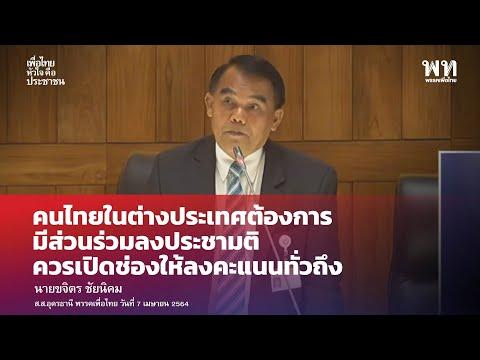 คนไทยต่างประเทศทำงานหาเงินเข้าประเทศต้องการได้สิทธิ์ลงคะแนนอย่างทั่วถึง : ขจิตร ชัยนิคม