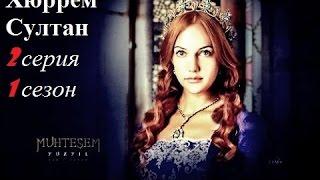 Хюррем Султан 2 серия  1 сезон  (Hurrem Sultan)