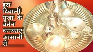 इस दिवाली पूजा के बर्तन चमकाए आसानी से Diwali cleaning How to clean puja utensils How to shine brass