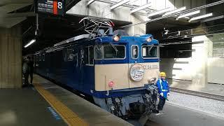 【JR東日本】臨時快速ELぐんまよこかわ号(回送) 高崎駅発車