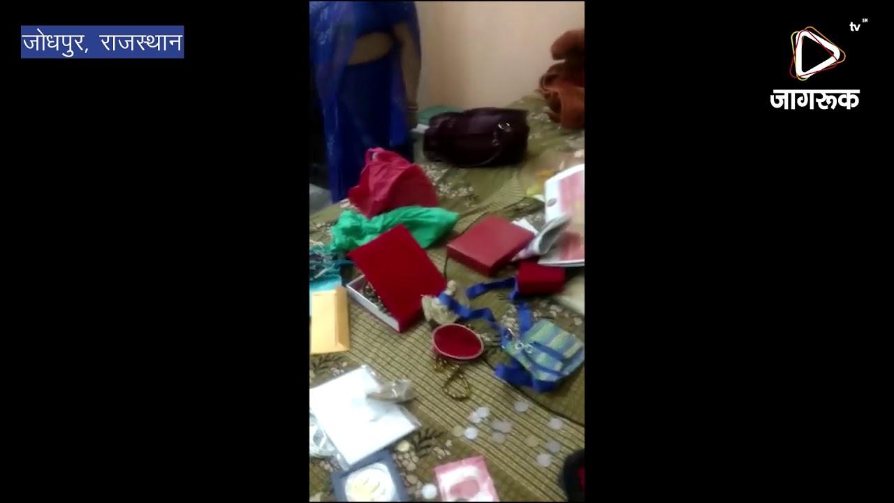 जोधपुर : सूने घर में घुसकर चोरी