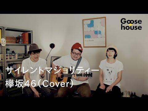 サイレントマジョリティー/欅坂46(Cover)